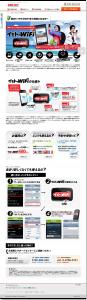 海外行くなら、イモトのWiFi【公式サイト】   海外WiFiレンタル「イモトのWiFi」をご紹介   グローバルデータ