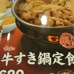 ひどいと話題の すき家の「牛すき鍋」を食べてみた。