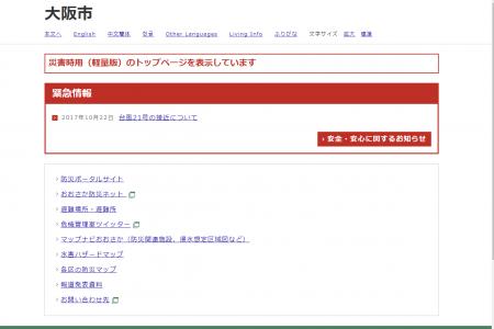 大和川が危険水位に。避難勧告がでるも大阪市サイトは軽量版に 堺市のサイトはつながらず。(現場画像あり)