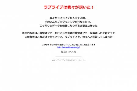 ラブライブ!公式サイトの公式サイトが改ざん被害。ドメイン乗っ取りか?